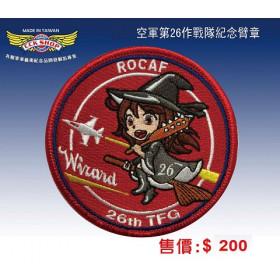 空軍第26作戰隊紀念臂章
